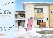 【米沢市】融雪設備が…