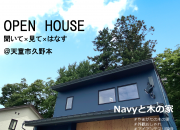Navyと木の家 OPEN H…