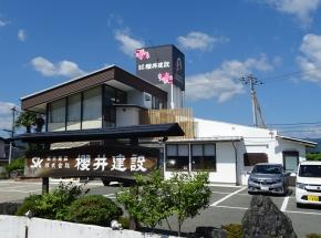 株式会社 櫻井建設
