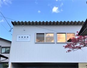 株式会社 加藤建築