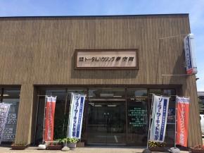 トータルハウジング夢空間/ サイエンスホーム鶴岡店