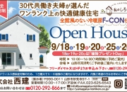 Open House in 山形…