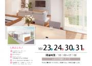 OPEN HOUSE〜平屋の住…