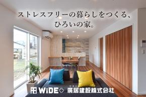 廣居建設 株式会社 「ひろいの家」